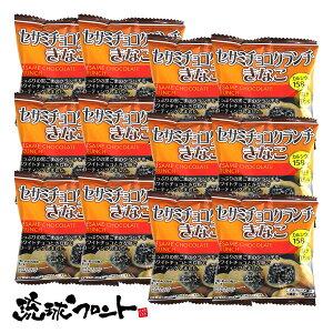 【ポイント5倍】【メール便 送料無料】 セサミチョコクランチ きなこ 20g×12袋セット 沖縄 お土産 黒ゴマ ホワイトチョコ きな粉 チョコレート