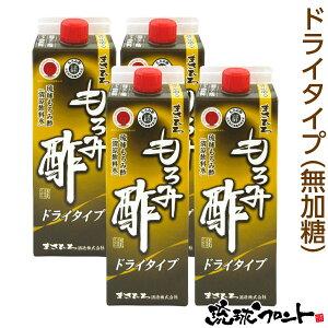 【送料無料】 まさひろ もろみ酢 ドライタイプ 900ml×4本セット 無加糖 沖縄 クエン酸 アミノ酸 必須アミノ酸 ギャバ GABA