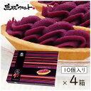 【送料無料】 べにいもたると 10個入 ×4箱セット 沖縄土産 沖縄 お土産 べにいも たると 紅芋タルト 紅いも タルト …