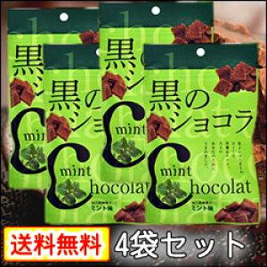 【今だけ5%OFF】沖縄土産 送料無料 メール便 黒のショコラ ミント味 /40gx4 加工黒糖菓子 程よいほろ苦さのひとくち黒糖&チョコ。メール便の為、代引 配達日時指定不可