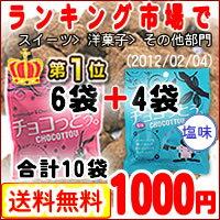 【送料無料】琉球黒糖の「チョコっとう。」お試しアソート(40gx10袋)CHA10・ちょこっとう【DM便発送】※代金引換不可・※配達日時指定不可
