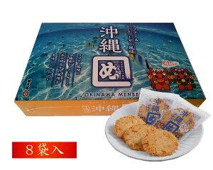 【今だけ5%OFF】沖縄土産 沖縄めんべい(ラフテー&シークヮーサー風味)2枚x8袋