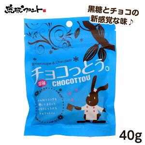 チョコっとう。 塩味 40g 沖縄土産 沖縄 お土産 黒糖 お菓子 チョコッとう ちょこっとう バレンタイン 琉球黒糖