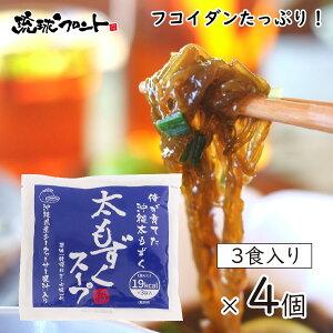 【メール便 送料無料】 太もずくスープ(3食入)×4個セット シークヮーサー果汁入 沖縄 即席スープ フコイダン ミネラル 低カロリー 沖縄海星物産