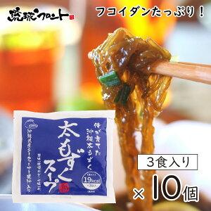 【送料無料】 太もずくスープ(3食入)×10個セット シークヮーサー果汁入 沖縄 即席スープ フコイダン ミネラル 低カロリー 沖縄海星物産