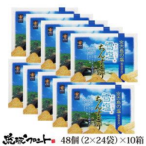 沖縄土産 雪塩ちんすこう (大)24袋×10箱 全240袋 ちんすこう お菓子 送料無料