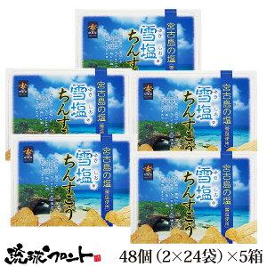 沖縄土産 雪塩ちんすこう(大)24袋×5箱 全120袋 ちんすこう お菓子 送料無料