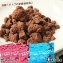 沖縄土産 送料無料 メール便 「チョコっとう。」お試しアソート(40gx5袋) チョコレート チョコ 黒糖 沖縄黒糖 沖縄 …