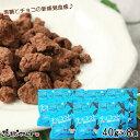 沖縄土産 送料無料 メール便 チョコっとう。 塩味8袋セットチョコレート チョコ 黒糖 沖縄黒糖 沖縄 お菓子 チョコっ…