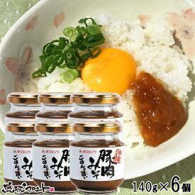 【送料無料】【沖縄土産】沖縄豚肉みそ(あんだんすー)140gx6個・豚肉味噌沖縄土産