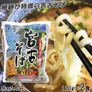 宮古そば 2食入り (麺 110g×2食、スープ 22g×2袋) 沖縄土産 沖縄 お土産 シンコウ食品