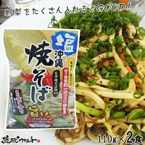 沖縄土産 塩焼きそば 2食入り/麺(110gx2食)、スープ(15gx2袋)[シンコウ食品] 【琉球フロント】