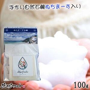 沖縄土産 ぬちマース石鹸/100g[グローバルボタニク]