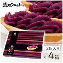 【送料無料】 べにいもたると 12個入 ×4箱セット 沖縄土産 沖縄 お土産 べにいも たると 紅芋タルト 紅いも タルト …