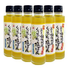 沖縄土産 送料無料 シークワーサー塩ぽん(石垣の塩使用)/150mlの6本セット赤マルソウシークヮーサー