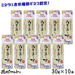沖縄土産 送料無料 沖縄海塩 ぬちまーすマイソルト/30gの10本セット[ぬちまーす] 【琉球フロント】