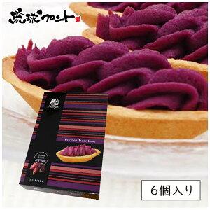 沖縄土産 ナンポー べにいもたると 6個入り 紅芋タルト人気NO.1