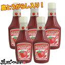 沖縄土産 送料無料 島とうがらし入り トマトケチャップ 300g / 5本セット ピリッと辛さが癖になる味! 大人気! 旨辛…