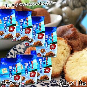 ひとくち 塩あんだぎー(8個入り)×10セット 沖縄土産 送料無料 沖縄お土産 サーターアンダギー 砂糖天ぷら 琉球フロント
