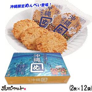 【今だけ5%OFF】沖縄土産 沖縄めんべい(ラフテー&シークヮーサー風味)2枚x12袋