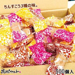 訳あり ちんすこう 3種 ケース販売 約500袋 送料無料 沖縄土産 プレーン 紅芋味 黒糖味 沖縄 お菓子 珍品堂 琉球フロント
