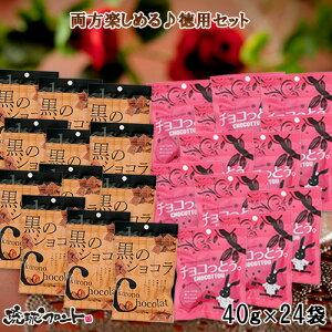 【今だけ5%OFF】沖縄土産 送料無料 琉球黒糖の「チョコっとう。」お試しアソート(黒のショコラ40g12袋)チョコっとうプレーン味(40g12袋)全24袋セットちょこっとう