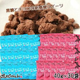 沖縄土産 送料無料 琉球黒糖 チョコっとう。お試しアソートセット(40g)プレーン味15袋 塩味15袋 合計30袋 CHA5 ちょこっとう 【vdy_d139】