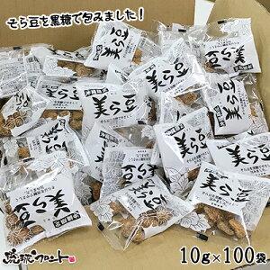 沖縄土産 送料無料 美ら豆 (ちゅらまめ 黒糖そら豆) (10gx100袋入) 黒糖菓子 豆菓子 そら豆お菓子 まとめ買い