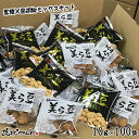 沖縄土産 送料無料 美ら豆(黒糖×島胡椒ミックス100袋入)(黒糖味10gx50袋)(島胡椒味10gx50袋) 黒糖菓子 豆菓子 …