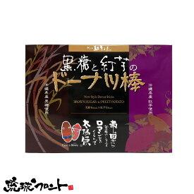 黒糖と紅芋のドーナツ棒 12個入(黒糖6個、紅芋6個) 沖縄土産 沖縄 お土産 黒糖ドーナツ棒 ドーナツ棒 フジバンビ