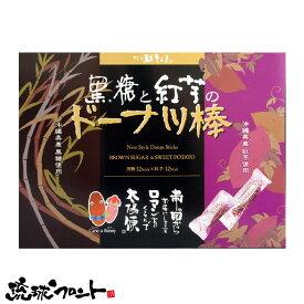 沖縄土産 黒糖と紅芋のドーナツ棒(24個入) 黒糖ドーナツ棒 紅芋ドーナツ棒 フジバンビ 琉球フロント