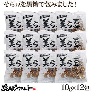 沖縄土産 送料無料 メール便 美ら豆(ちゅらまめ 黒糖そら豆)(10gx12入) 沖縄土産沖縄菓子