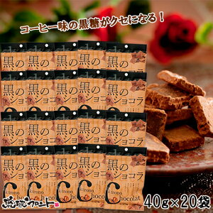 沖縄土産 送料無料 黒のショコラ40gx20袋KCC4(コーヒー味 加工黒糖菓子)程よいほろ苦さのひとくち黒糖&チョコ。