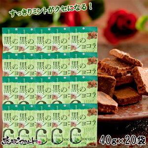 沖縄土産 送料無料 黒のショコラ40gx20袋(ミント味 加工黒糖菓子)チョコミント 沖縄お土産 沖縄 土産 チョコレート