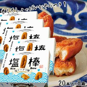 沖縄土産 沖縄 塩ドーナツ棒 ドーナツ棒 フジバンビ ぬちまーす 20個入×8箱 塩ドーナッツ 送料無料