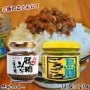 沖縄土産 送料無料 豚肉みそ × 島豚ごろごろ 食べ比べセット 日曜芸人、がっちりマンデー、お試しかっ!で紹介 ご飯…