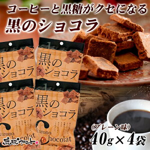 沖縄土産 送料無料 メール便 黒のショコラ40gx4袋KCC4(コーヒー味 加工黒糖菓子)程よいほろ苦さのひとくち黒糖&チョコ。メール便の為、代引 配達日時指定不可