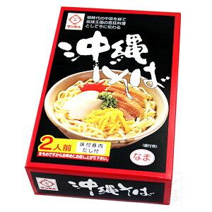 沖縄そば 2人前 (味付豚肉・だし付) [生麺] │サン食品│