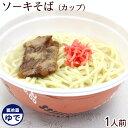 L麺盛付☆ソーキそば(カップ麺)1人前  |沖縄そば|