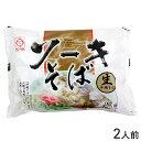 沖縄ソーキそば 白袋 2人前 (そばだし・ソーキ肉付き) [生麺] │サン食品│