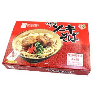 沖縄ソーキそば4人前(味付豚肉・島とうがらし・だし付) [生麺] │サン食品│