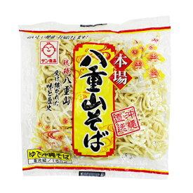 沖縄そば 八重山そば 180g <保存料なしで賞味期限が15日も!>[ゆで麺 L麺]