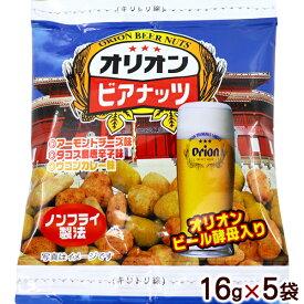 オリオンビアナッツ 16g×5袋 │沖縄お土産 お菓子 おつまみ│