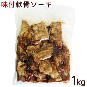 味付け軟骨ソーキ 1kg │サン食品│