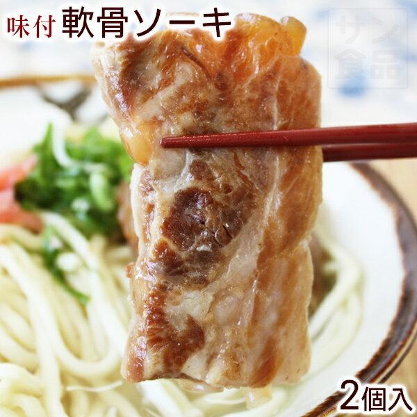 やわらかい味付け軟骨ソーキ 2個入 │サン食品│