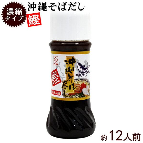 サン食品 沖縄そばだし 鰹(濃縮タイプ約12人前)259g