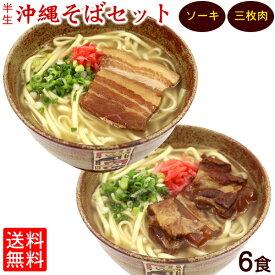 【送料無料】半生沖縄そば6食セット(ソーキ95g×3個、三枚肉65g×3個、そばだし22g×6袋、紅しょうが6袋)