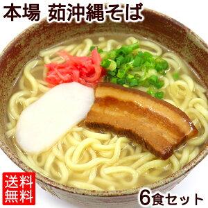 【送料無料】本場 茹沖縄そば 6食セット [SSG]|お取り寄せ 在宅