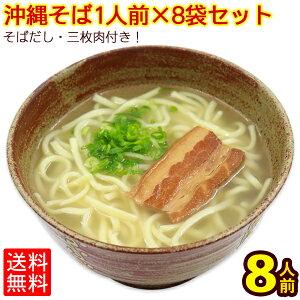 【送料無料】沖縄そば1人前セット(三枚肉、そばだし付き)×8袋