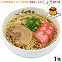 ぐでたま丼(パァ)付き 半生ラーメン(しょうゆ味)1食 /サン食品 醤油ラーメン 丼ぶり付き